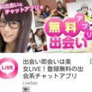 「美女LIVE」出会い系アプリの口コミ、評判