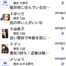 出会い系アプリの「暇ちゃん」の口コミ評判
