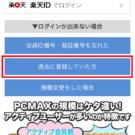 PCMAXの再登録の方法は?注意点もまとめて解説!