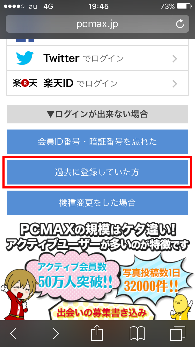 pcmax-taikai7