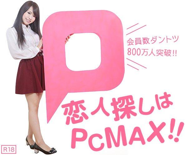 PCMAXAPURI