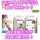 PCMAXアプリでは損してしまう!本当に出会いたいならWEB版にしとけ!