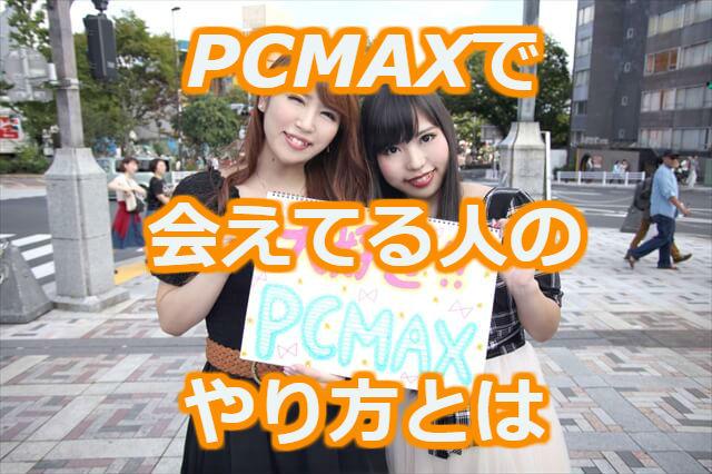 pcmax101
