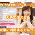 pcmax100