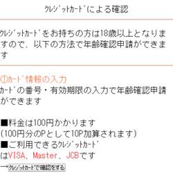 happy-mail-sp-age-verification00-02