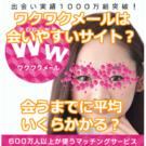 wakuwakume-ru100