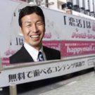 ハッピーメールは会えないは大嘘やんか!辞めた米山新潟県知事も使ってた!
