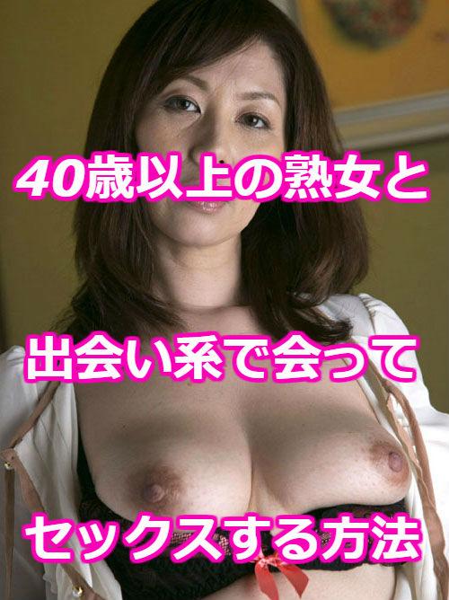 jukujo00